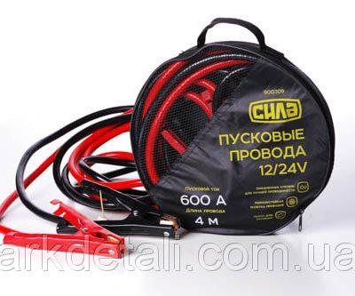 Пусковые провода 4 м. (600А)