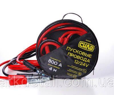 Пусковые провода 4 м. (800А) для прикуривания